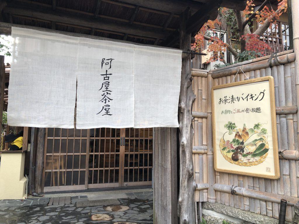 阿古屋茶屋イメージ