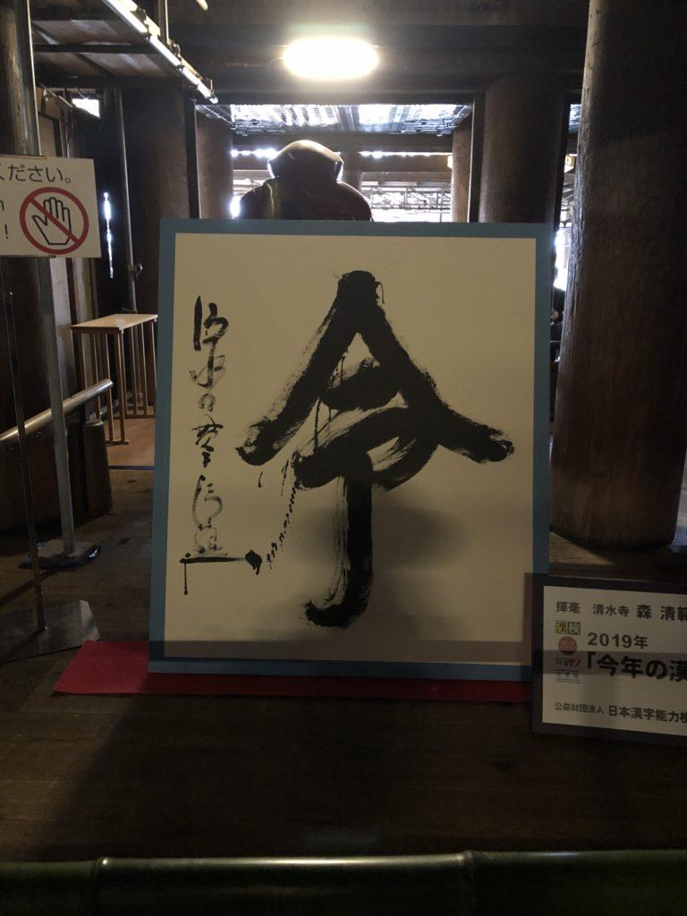 今年の漢字「令」