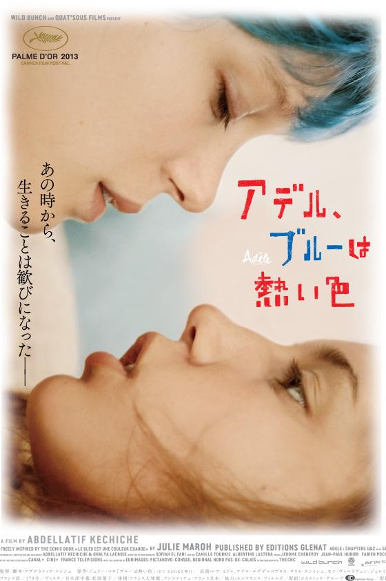 アデル・ブルーは熱い色イメージ