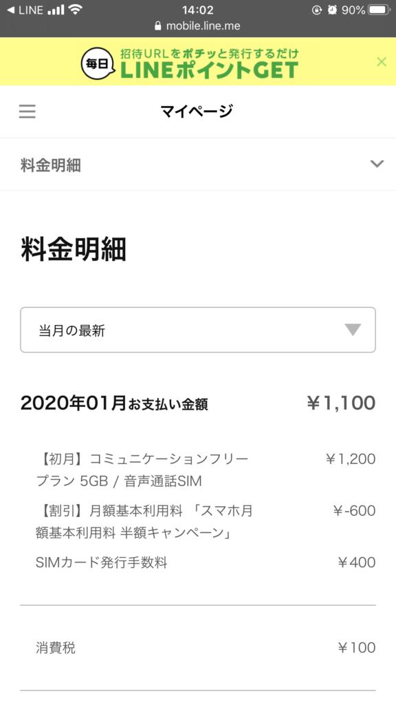 linemobile料金